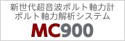 新世代超音波ボルト軸力計ボルト軸力解析システムMC900