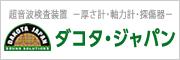 超音波検査装置 厚さ計・軸力計・探傷器のダコタ・ジャパン