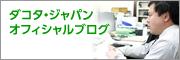 ダコタ・ジャパンオフィシャルブログ