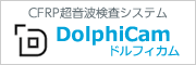 CFRP超音波検査システム DolphiCam