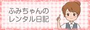 NDTレンタルオフィシャルブログ ふみちゃんのレンタル日記